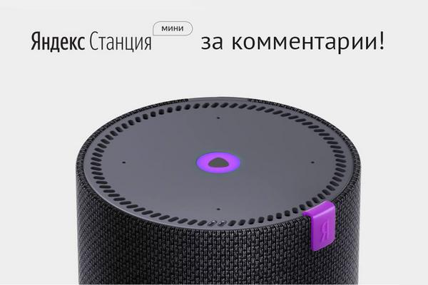 Пиши комментарии на «Владимирских новостях» и выиграй Яндекс.Станцию